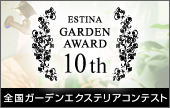 第10回全国ガーデンエクステリアコンテスト