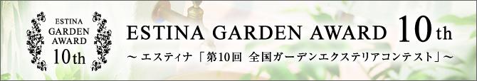 第10回全国ガーデンエクステリアコンテスト「全国エスティナガーデンアワード10」