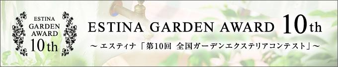 第10回全国ガーデンエクステリアコンテスト「エスティナガーデンアワード10」